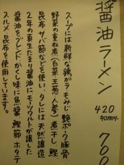 らーめん 大斗-4