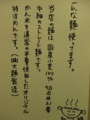 らーめん 大斗-5