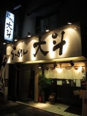 らーめん 大斗-9