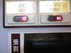 中華ソバ 伊吹【参七】-5