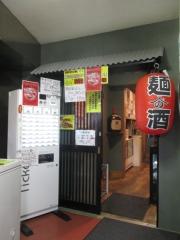麺 酒 やまの【参】-1