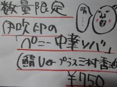 麺 酒 やまの【参】-3