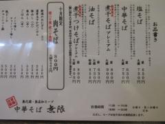 中華そば 無限【弐拾】-2