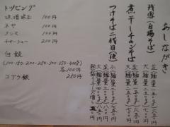 群青【壱八】-3