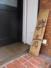 群青【壱八】-8