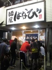 麺屋 はなび 高畑本店【六】-1