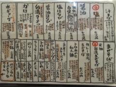 麺屋 はなび 高畑本店【六】-4