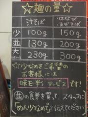 麺屋 はなび 高畑本店【六】-5