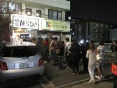 麺屋 はなび 高畑本店【六】-13