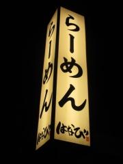 麺屋 はなび【六】-14