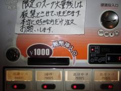 中華ソバ 伊吹【参八】-2