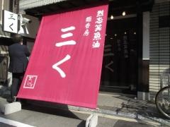 烈志笑魚油 麺香房 三く【七】-1