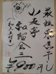 烈志笑魚油 麺香房 三く【七】-2