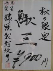 烈志笑魚油 麺香房 三く【七】-8
