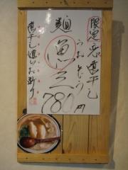 烈志笑魚油 麺香房 三く【七】-9