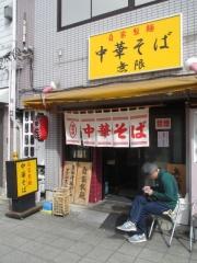 中華そば 無限【弐壱】-1
