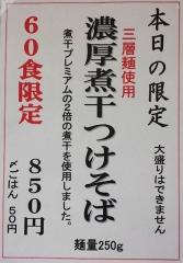 中華そば 無限【弐壱】-3