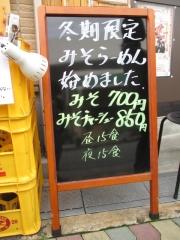 らーめん専門 和海【壱拾】-6