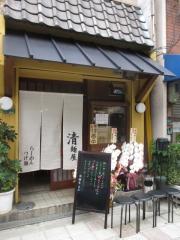【新店】らーめん つけ麺 清麺屋-1