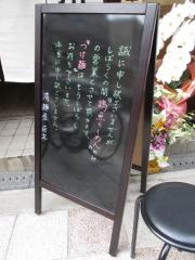 【新店】らーめん つけ麺 清麺屋-4