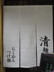 【新店】らーめん つけ麺 清麺屋-8