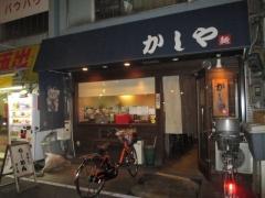 かしや【壱七】-1