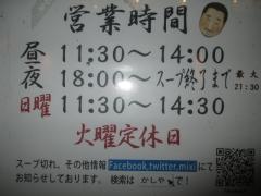 かしや【壱七】-9