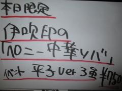 麺 酒 やまの【四】-4