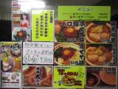 麺 酒 やまの【四】-9