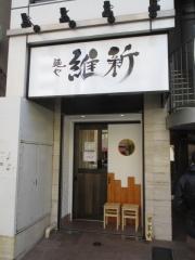 麺や 維新【参】-1
