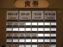 麺や 維新【参】-2