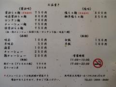 麺や 維新【参】-3