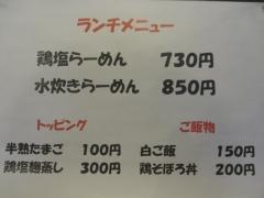 【新店】新橋 駿-5