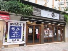 【新店】長尾中華そば 東京池袋店-1