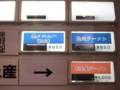 【新店】長尾中華そば 東京池袋店-3