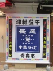 【新店】長尾中華そば 東京池袋店-8