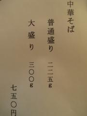 【新店】中華蕎麦 みつばち-6