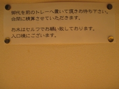 【新店】中華蕎麦 みつばち-9