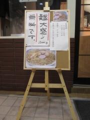 【新店】中華蕎麦 みつばち-15