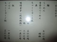 らーめん かねかつ【弐】-3
