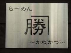 らーめん かねかつ【弐】-7