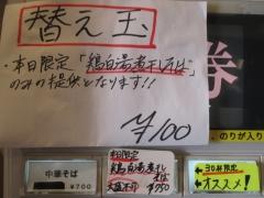 つけめん 中華そば 鈴蘭【壱拾】-2
