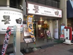 【新店】東京ラーメン・中華 墨田-1