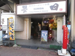 【新店】東京ラーメン・中華 墨田-2