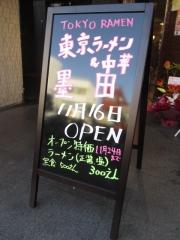 【新店】東京ラーメン・中華 墨田-4