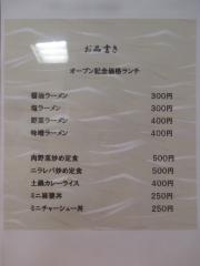 【新店】東京ラーメン・中華 墨田-5