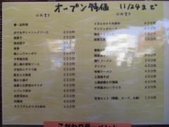 【新店】東京ラーメン・中華 墨田-6