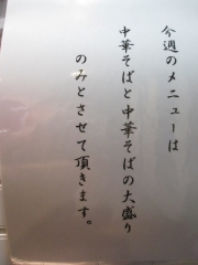 【新店】中華そば 時翁-2