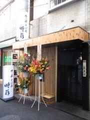 【新店】中華そば 時翁-1