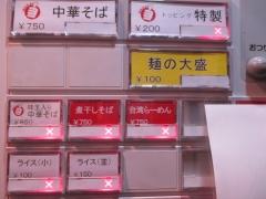 【新店】中華そば 時翁-3